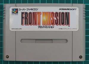 スーパーファミコン カートリッジ : FRONT MISSION SHVC-AGCJ