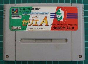 スーパーファミコン カートリッジ : スーパーフォーメーションサッカー95 della セリエA SHVC-A95J