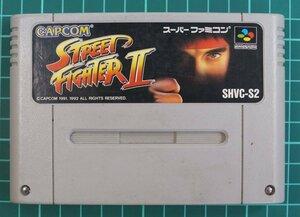 スーパーファミコン カートリッジ : ストリートファイターⅡ SHVC-S2 ~