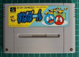 スーパーファミコン カートリッジ : すぱぽーん SHVC-A5YJ
