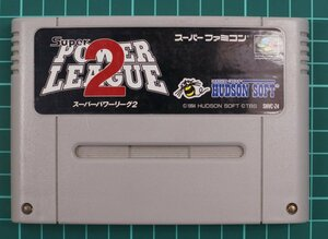 スーパーファミコン カートリッジ : スーパーパワーリーグ2 SHVC-Z4