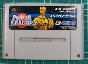 スーパーファミコン カートリッジ : スーパーパワーリーグ3 SHVC-AP9J