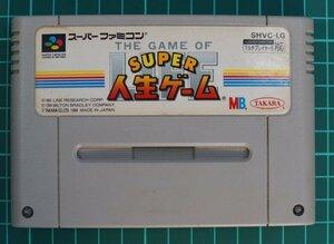 スーパーファミコン カートリッジ : THE GAME OF LIFE スーパー人生 SHVC-LG