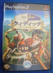 PS2 ゲーム ハリー・ポッターと秘密の部屋 SLPS-20234