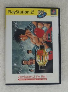 PS2 ゲーム はじめの一歩 VICTORIOUS BOXERS ~CHAMPIONSHIP VERSION~ PlayStation 2 the Best SLPS-73401
