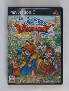 PS2 ゲーム ドラゴンクエストVIII 空と海と大地と呪われし姫君 SLPM-65888