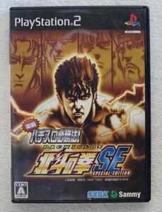 PS2ゲーム 実戦パチスロ必勝法! 北斗の拳SE SLPM-66475