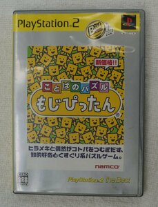 PS2 ゲーム ことばのパズル もじぴったん PlayStation 2 the Best SLPS-73101