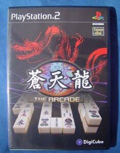PS2 ゲーム 蒼天龍 THE ARCADE SLPM-62310