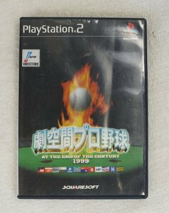 PS2 ゲーム 劇空間プロ野球 AT THE END OF THE CENTURY 1999 SLPS-20010