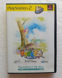 PS2 ゲーム ガラクタメイサクゲキジョウラクガキオウコクプレイステーションツーザベスト SLPM-74408