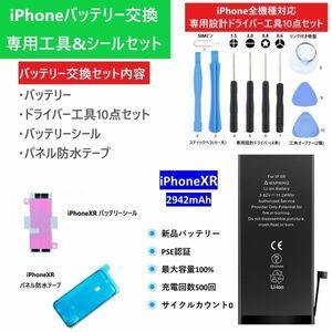 【送料無料】 【すぐにバッテリー交換が出来るセット】 新品 iPhoneXR シール 工具 ドライバー 電池 交換 部品 PSE iPhone アイフォン