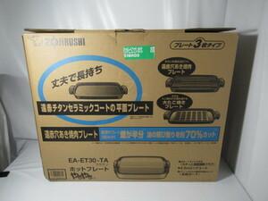 JAKN1685/ホットプレート/焼肉/たこ焼き/象印/ZOJIRUSHI/EA-ET30-TA/未使用品/