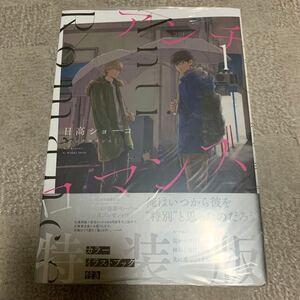 BLコミック アンチロマンス1巻特装版 日高ショーコ