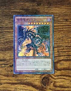 遊戯王 破壊竜ガンドラ MP01-JP008 ミレニアムスーパーレア