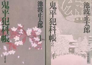 池波 正太郎「鬼平犯科帳(1)、(2)」2冊 (文春文庫)