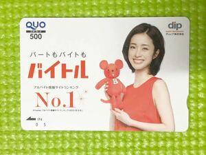 ディップ 株主優待 上戸彩 クオカード 500円 バイトル 未使用 QUOカード dip 台紙付き
