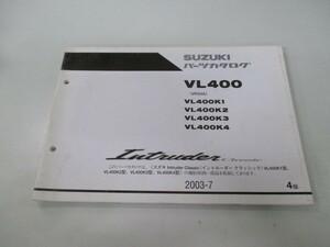 中古 スズキ 正規 イントルーダークラシック400 パーツリスト 正規 4版 VK54A VL400K1 VL400K2 VL400K3 VL400K4 IntruderClassic400