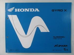 中古 ホンダ 正規 バイク 整備書 ジャイロX パーツリスト 正規 1版 TD01 TA01E GYROX NJ50MDY TD01-210 FQ 車検 パーツカタログ 整備書