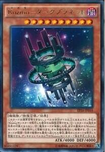 遊戯王 EP16 Kozmo-ダークプラネット (レア)