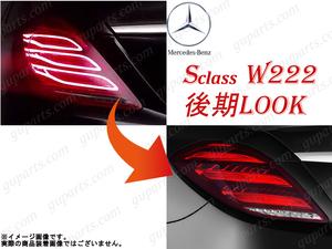◆ ベンツ S W222 S300h S400h S550 S550e S600 S63 S65 AMG 前期 2013~2017 LED リア ストップ ライト 左 右 テール ボディ キット