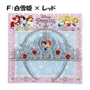 送料込 ディズニープリンセス ティアラ (白雪姫) 15033f カチューシャ パーティー ハロウィン コスチューム 女の子 子ども 子供 キッズ