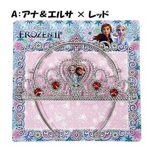 送料込 アナと雪の女王2 ティアラ (アナ&エルサ レッド) 15034a カチューシャ パーティー コスチューム 女の子 子ども 子供 ディズニー