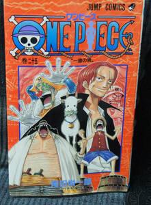 ワンピース 25巻 一億の男 尾田栄一郎 集英社 ジャンプコミックス 中古本
