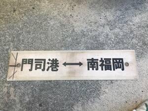 鉄道プレート  看板  ☆   門司港ー南福岡 行   ☆行先板・サボ