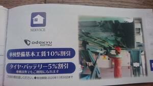 小田急株主優待券 送料63円 車検整備基本工賃10%割引 タイヤ・バッテリー5%割引 小田急交通(株)2021年11月末まで分を送付します