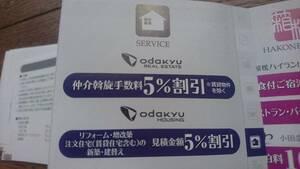 小田急株主優待券 送料63円 小田急不動産 小田急ハウジング 5%割引 odakyu 2021年11月末まで分を送付します