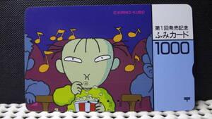 【使用済み】★第1回発売記念・ふみカード・ 多穴券◆KIRIKO KUBO◆