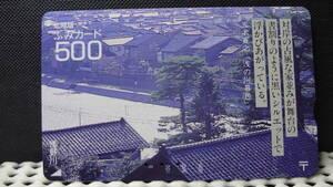 【使用済み】★北陸版・ふみカード・ 多穴券◆五木寛之・「浅の川暮色」◆