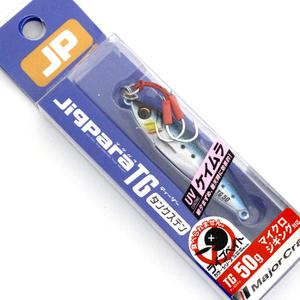 ■Major Craft/メジャークラフト ジグパラTG ライブベイト 50g JPTG-50L 【 #80 ライブイワシ(ケイムラ)】■