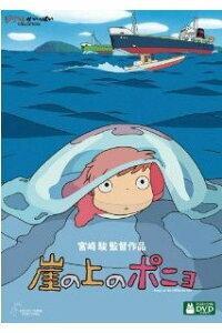匿名配送 崖の上のポニョ DVD スタジオジブリ 宮崎駿 4959241753052