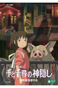 新品 千と千尋の神隠し DVD ジブリがいっぱい 宮崎駿 4959241753076