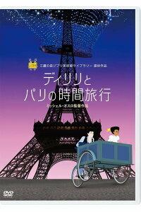 新品 ディリリとパリの時間旅行 DVD ジブリ美術館 提供作品 4959241776709