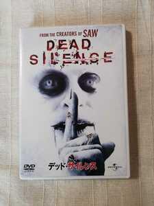 【セル版】デッド・サイレンス('07米)DVD
