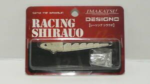 即決 未使用 未開封 IMAKATSU RACING SHIRAUO Slow Sinking イマカツ レーシング シラウオ 7cm 1.7g シラウオ スローシンキング