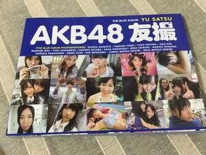 AKB48 友撮THE BLUE ALBUM