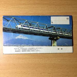 国鉄 チケットホルダー 0系 新幹線