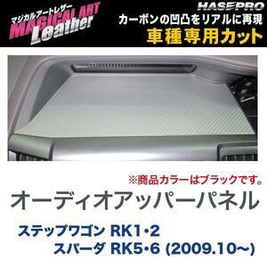 HASEPRO/ハセプロ:マジカルアートレザー オーディオアッパーパネル ブラック ステップワゴン RK1・2 スパーダ RK5・6 2009.10~/LC-APH2