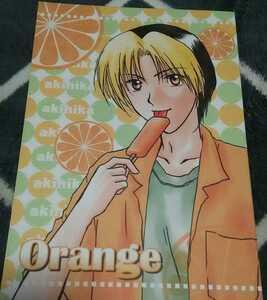 ヒカルの碁同人誌 ORANGE P38 アキヒカ 愛情MAX 漫画
