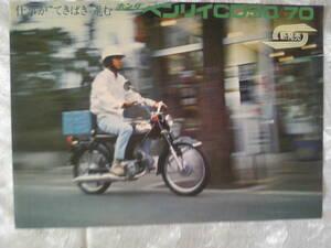 旧車 貴重  ベンリィCD50/70 カタログ 当時物