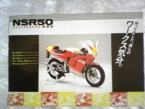 旧車 貴重 NSR50 アクセサリーカタログ 昭和62年6月 当時物 昭和レトロ