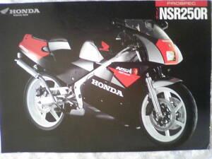 良品 旧車 貴重 NSR250R カタログ MC18 1989年 当時物 昭和ロマン
