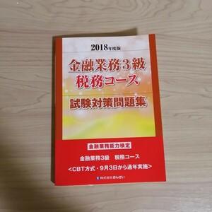 金融業務3級 税務コース試験対策問題集 2018年度版