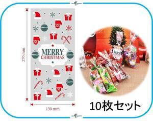 IM135 OPP袋 10枚 メリークリスマス デザイン ラッピング袋 小分け 包装 プレゼント オシャレ ギフト お菓子 クリア Xmas 海外製 Christmas