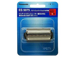 《 Panasonic リニア システムスムーサー ES 9075 替刃 ( 外刃 )》 パナソニック ナショナル 共用 電気 シェーバー