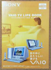 SONY VAIO バイオ テレビ生活 読本 2000年10月 カタログ
